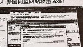 NYT, akuza Kinës për sulm kibernetik