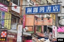 香港銅鑼灣書店停業超過一年,至今沒有重開。(美國之音湯惠芸)