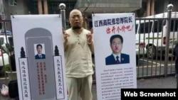 维权人士吴淦2015年5月在江西高院前抗议(网络图片)