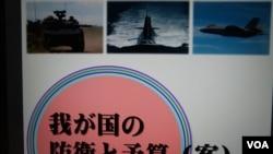 日本防衛預算
