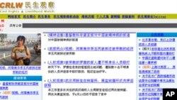 """服务器设在海外的维权网站""""中国民生观察网""""截屏"""