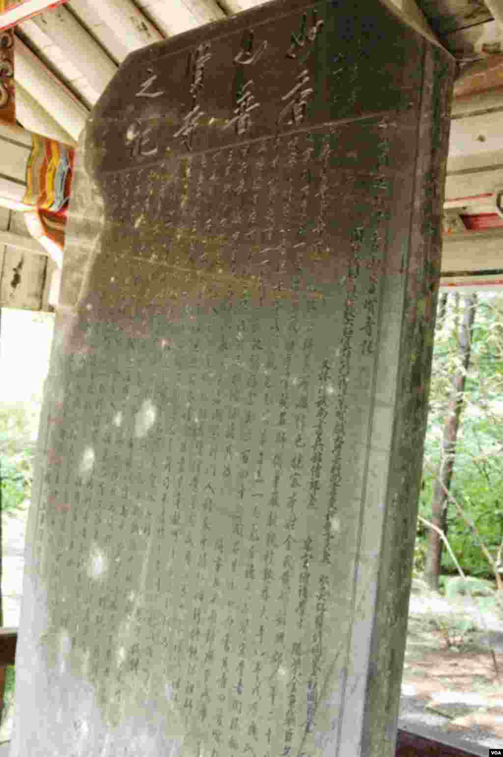 Tour guides claim the bullet marks in this ancient tablet are from U.S. aircraft during the Korean War, Hyangsan, North Korea, July 24, 2013. (Steve Herman/VOA)