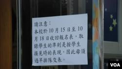 一間香港屯門區的幼稚園在門口張貼告示,指出收生視乎學童面試表現,並非先到先得,呼籲家長無須太早排隊交報名表 (湯惠芸攝)