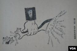 《民主主义》教科书中的漫画:独裁者把各种正确新闻通过遏制之手变成虚假新闻传给民众(美国之音歌篮拍摄)