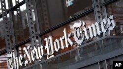 نیو یارک ٹائمز (فائل فوٹو)