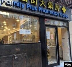 纽约华埠一家药房被砸 陈作舟提供