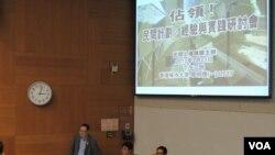 香港民間人權陣線舉辦研討會,討論如何實踐佔領中環運動 (美國之音湯惠芸)