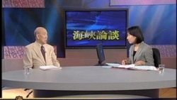 海峡论谈: 薄熙来事件与两岸关系(1)