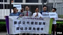香港公民党抗议中国深圳边防部队涉嫌擅闯占用香港沙头角边境土地。 (美国之音汤惠芸)