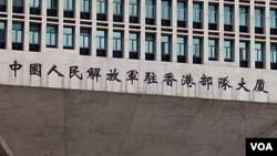 解放军驻港部队大厦将于7月进行为期20个月的装修