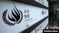 한국 서울의 유엔 북한인권사무소 (자료사진)