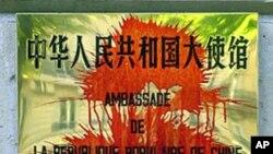 法国艾滋病活动人士将假血撒在中国驻法使馆匾牌上,抗议中共当局因万延海在爱知行网站上刊登举报中共当局对河南艾滋病血液灾难承担刑责的消息而被关押 (资料照片)