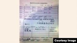 徐大丽被抓后当地公安处警记录 (临沂访民提供)