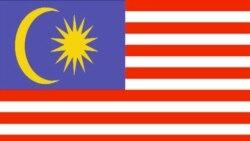پارلمان مالزی لایحه ممنوعیت نقل و انتقال سلاح های کشتار جمعی را تصویب کرد