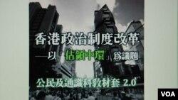 香港教育專業人員協會今年4月中,在互聯網上推出修訂的佔中通識科教材2.0版本,是目前唯一一套佔中教材
