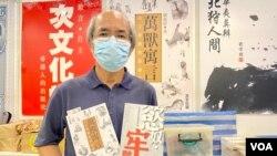 時事評論員劉銳紹呼籲香港人堅持獨立思考,不要讓官方定義所有議題及辭彙的解釋權。(美國之音湯惠芸)