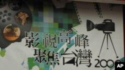 华语电影论坛在台北国际会议中心登场
