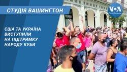 Студія Вашингтон. США та Україна виступили на підтримку народу Куби