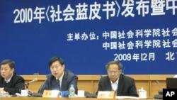 中国社科院举行中国社会形势报告会