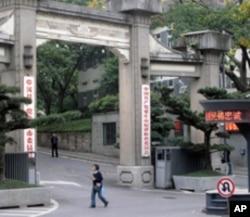 中共重庆市委