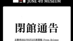 粵語新聞 晚上9-10點: 香港當局以無牌經營迫使六四紀念館關閉