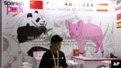 2018年11月6日,上海中国国际进口博览会上的西班牙猪肉展位。
