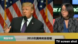 时事看台(莉雅):2018年美中关系前瞻