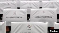 Места для делегации из России на церемонии принятия РФ в ВТО в Женеве
