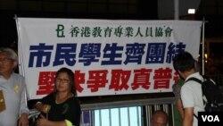 香港中學生首次自發罷課誓爭真普選(美國之音海彥拍攝)