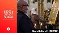В одной из православных церквей в Грузии - до Пасхи остается несколько дней.