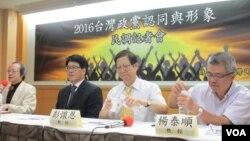 台灣政黨認同度民意調查發佈記者會(美國之音張永泰拍攝)