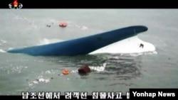 북한의 관영방송인 조선중앙TV는 지난 19일 한국 방송을 인용해 침몰한 세월호와 시신 운구 장면 등을 북한 전역에 내보냈다.