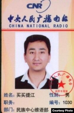 买买提江在中央人民广播电台的工作证