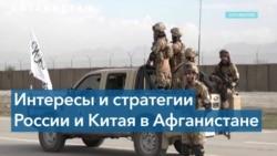 Москва и Пекин уже начали конкурировать за усиление влияния в Афганистане