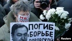 Акция протеста в память о Сергее Магнитском Москве 8 декабря 2012.