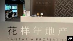 花样年地产在北京的办公室。(2021年10月5日)