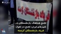 تجمع هماهنگ بازنشستگان در شهرهای ایران؛ تجمع در اهواز: فریاد بازنشستگان گرسنه