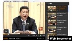 2014年1月14日资料照片:习近平在十八届中央纪委三次全会上发表重要讲话 (腾讯网转载的央视网截屏)