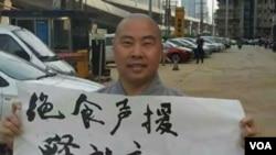 网络图片 湖南佛教人士释大成