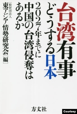 《台灣有事,日本該怎麼辦? 》一書的封面