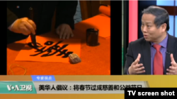 专家视点(薛海培):美华人倡议:将春节过成慈善和公益节日
