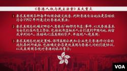 《香港人权及民主法案》 5 项内容