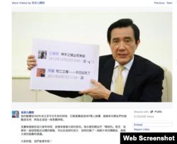 马英九卸任前脸书自嘲 (图片来源:马英九总统脸书)