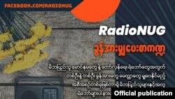 Radio NUG