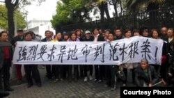 大批网友和维权人士在苏州中院外声援范木根(网络图片)