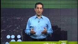 افق ۲۱ اوت: برگزیده: «تدریس زبان مادری» و «واژه های جدید فارسی»