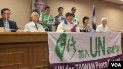 台湾民间团体召开记者会推动加入联合国