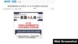 中国官方新华网截屏