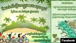 ខិតប័ណ្ណប្រកាសរបស់មាតាធម្មជាតិដែលជូនដំណឹងអំពីយុទ្ធនាការជិះកង់ដាក់ញត្តិ ស្នើទៅលោកនាយករដ្ឋមន្រ្តី ហ៊ុន សែន ឲ្យដាក់កោះកុងក្រៅ ទៅជាតំបន់ការពារដោយច្បាប់។ (រូបភាពពីទំព័រហ្វេសប៊ុកMother Nature Cambodia)
