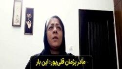 مادر پژمان قلیپور: این بار ما مادرها صف اول اعتراض هستیم و سپر بلای جوانانمان